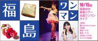 171015_東福ツアー_チケット